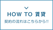 HOW TO 賃貸